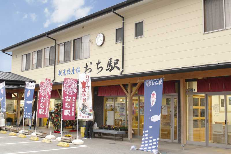 越知町観光物産館おち駅