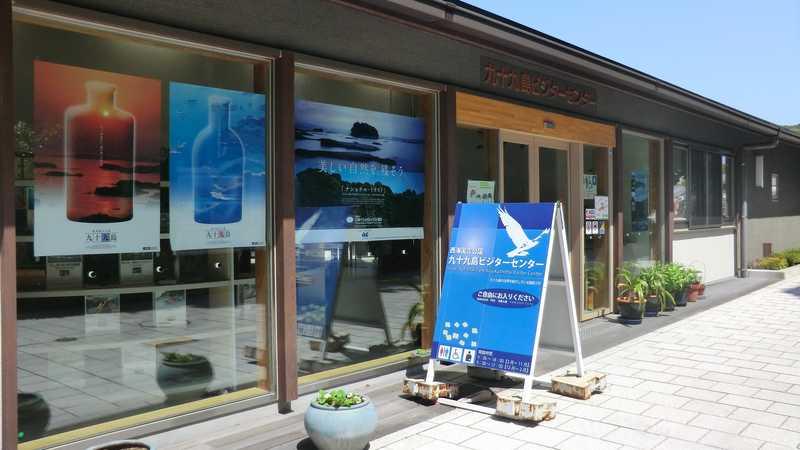 西海国立公園九十九島ビジターセンター