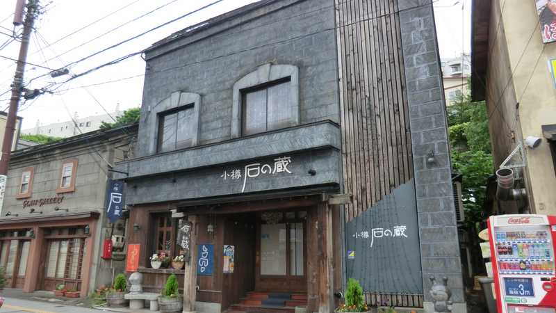 小樽石の蔵