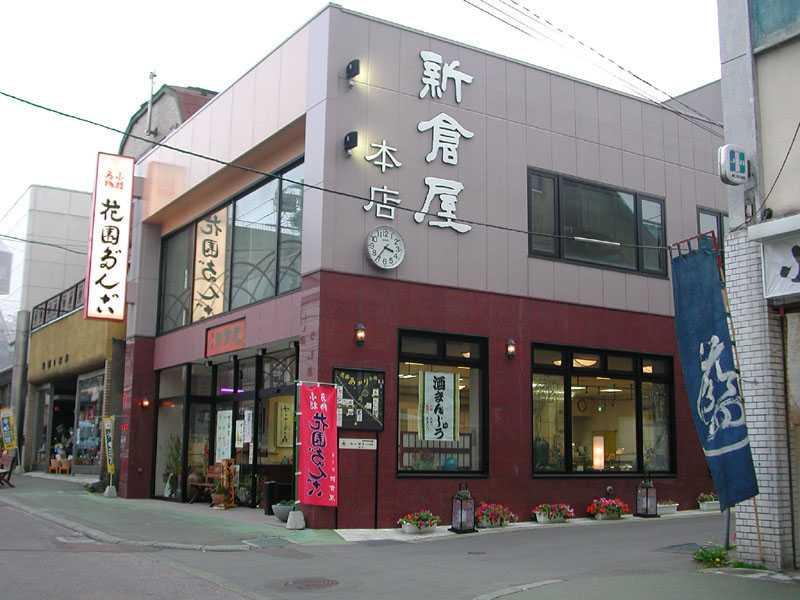 新倉屋本店