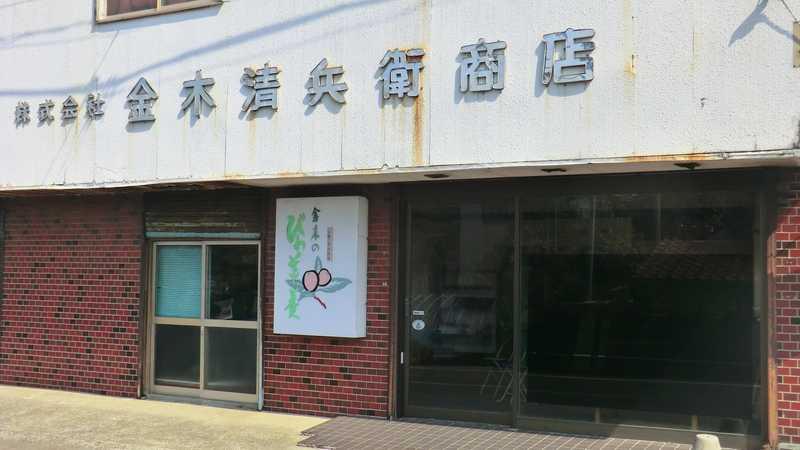 金木清兵衛商店