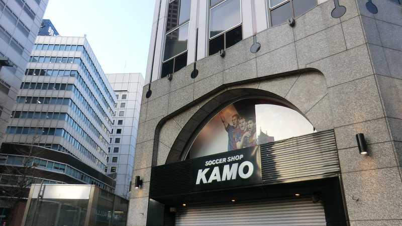 サッカーショップ 加茂 新宿店