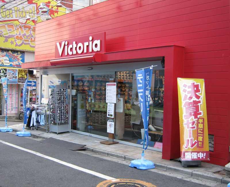 ヴィクトリア 新宿店