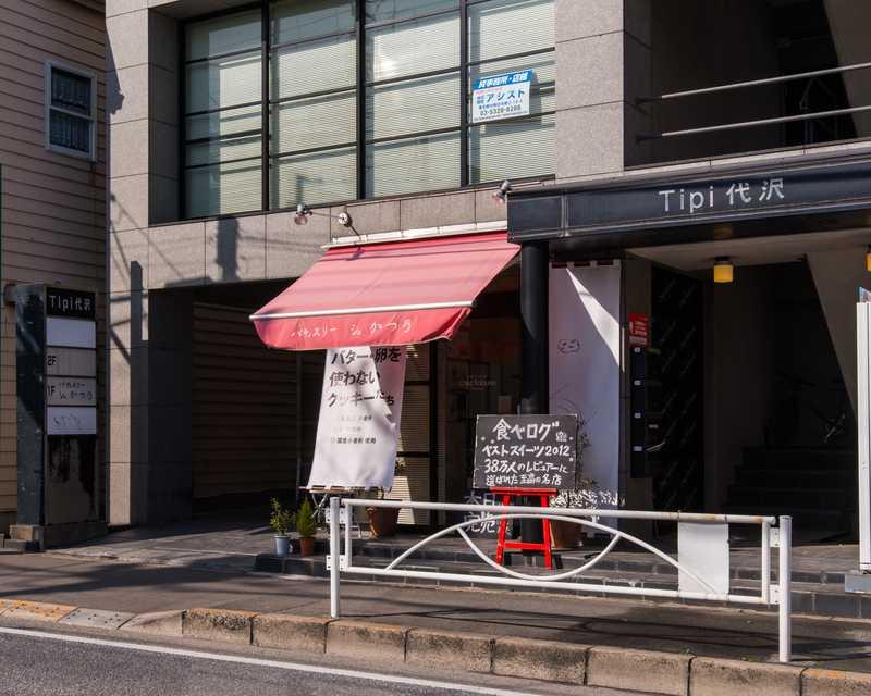 シェ かつ乃 下北沢本店