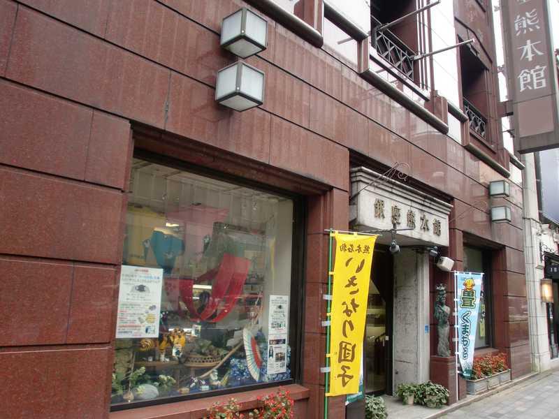 銀座 熊本館