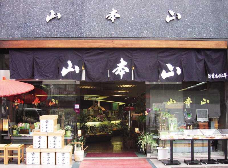 山本山 日本橋本店
