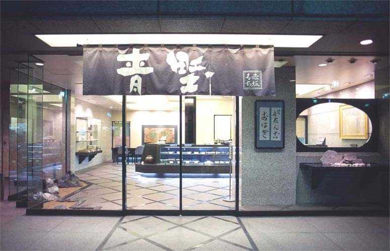 赤坂青野 青野本店