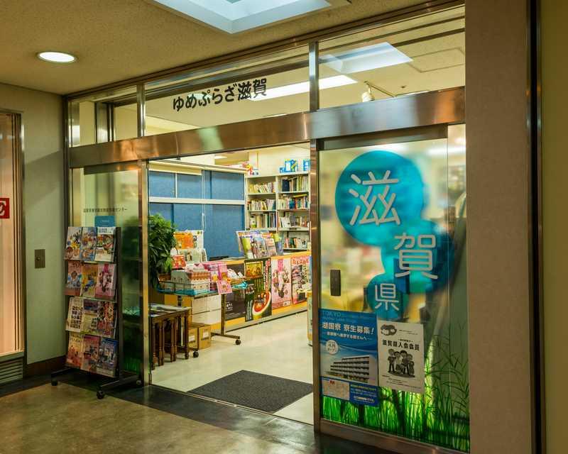 滋賀県東京観光物産情報センター「ゆめぷらざ滋賀」