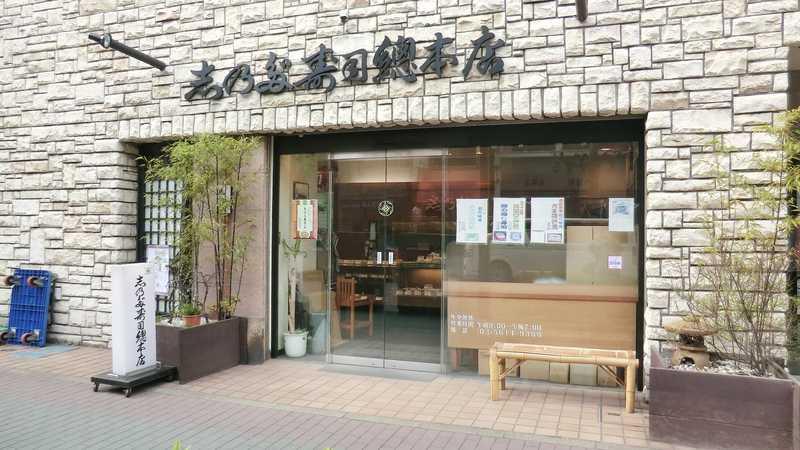 人形町 志乃多寿司総本店