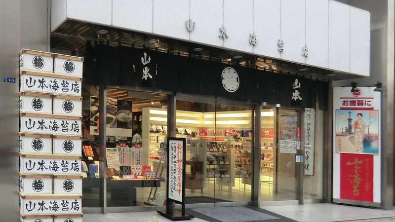 山本海苔店 日本橋本店