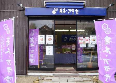 青木万年堂 寺町店