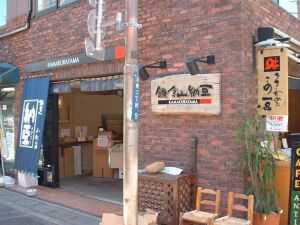 鎌倉山納豆 小町店