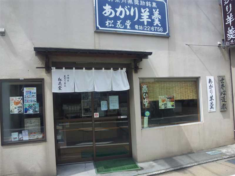 鎌倉 松花堂