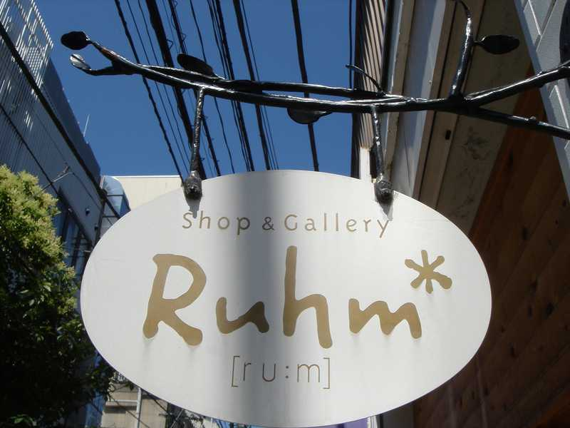 shop & gallery Ruhm
