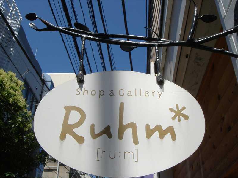 shop & gallery Ruhm