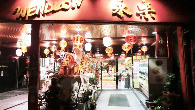 永楽製麺所