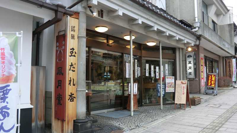 長野風月堂