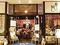 箸ギャラリー門