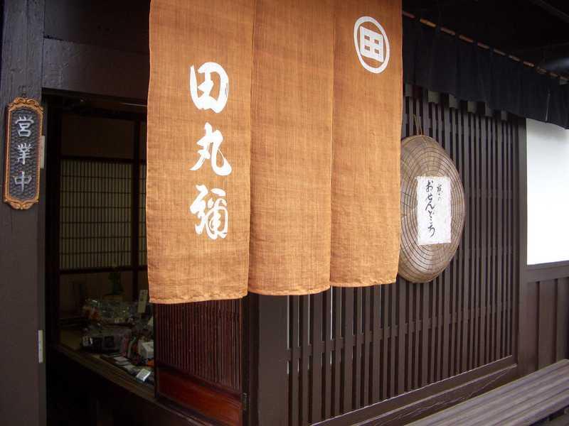 田丸弥 本店