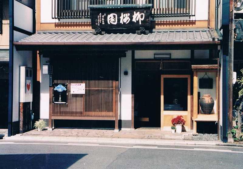 柳桜園茶舗