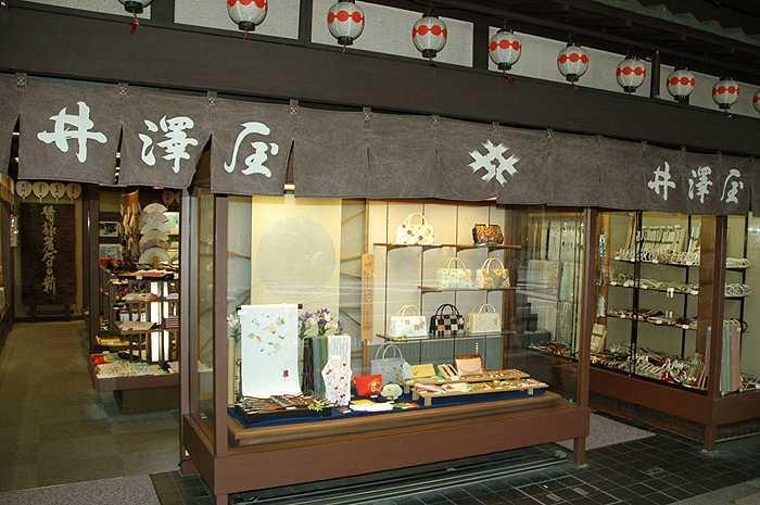 井澤屋の画像