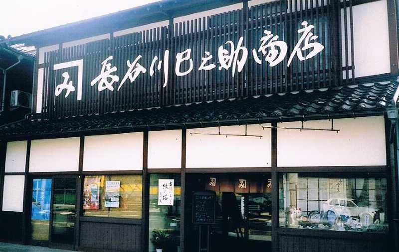 長谷川己之助商店