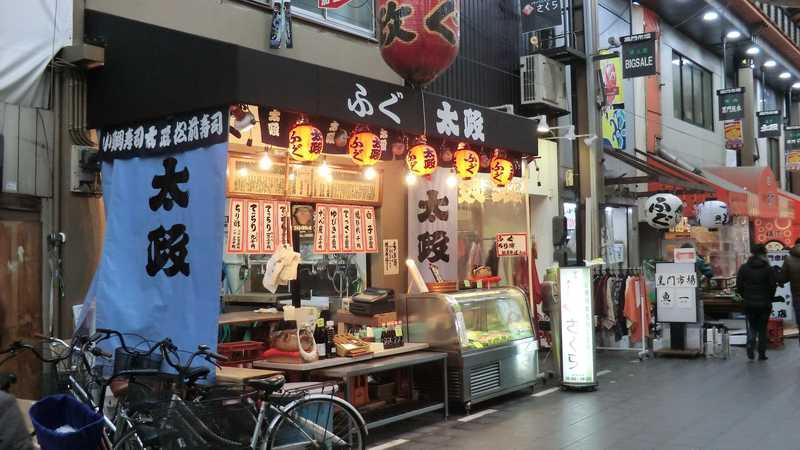 太政 黒門店