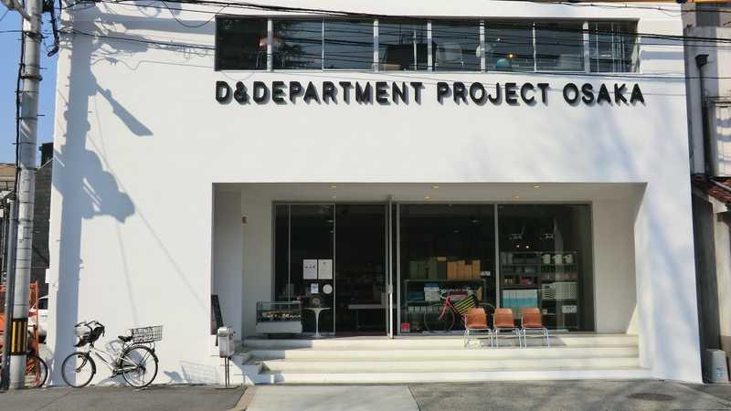 ディアンドデパートメントプロジェクト オオサカ