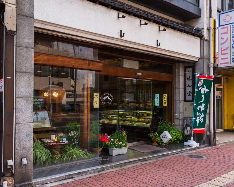 米仙堂 米子駅前店