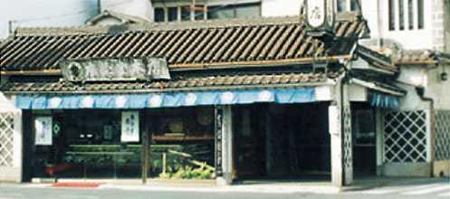 廣榮堂本店 中納言本店の画像