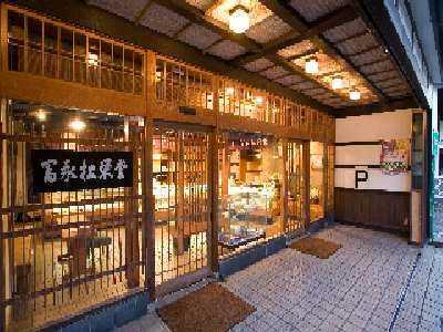 冨永松栄堂 志保町本店