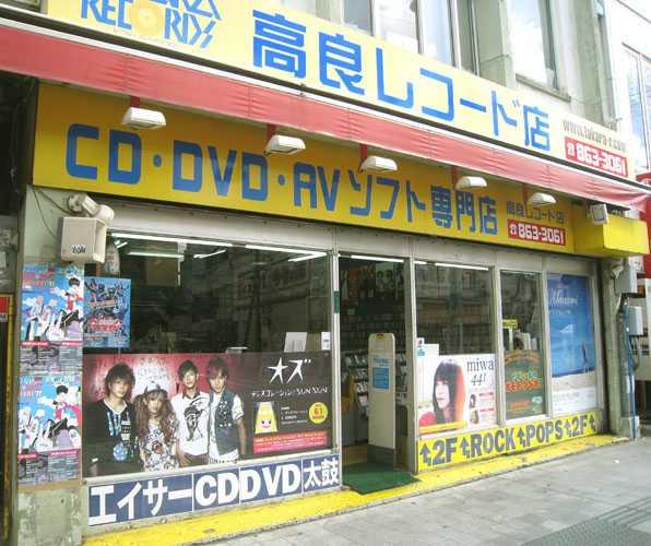 高良レコード店