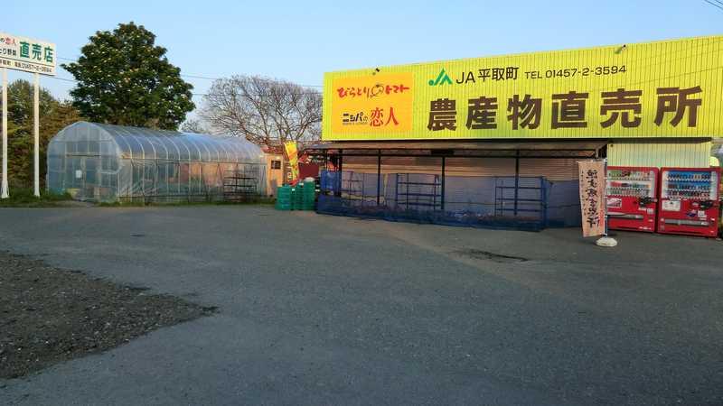 JA平取町野菜直売店