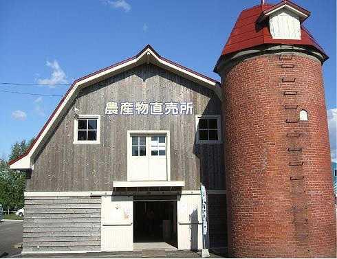八紘学園農産物直売所