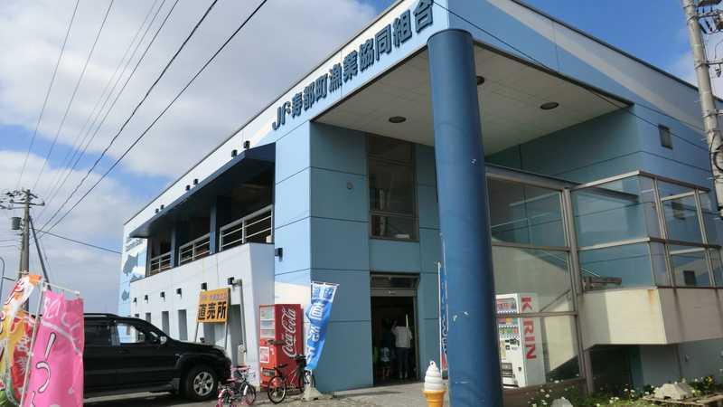 寿都町漁業協同組合直売所