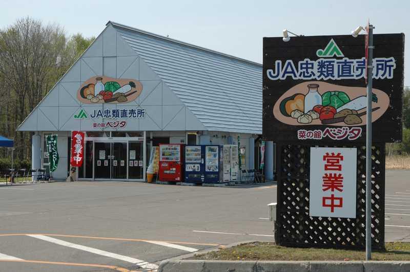 JA忠類農畜産物直売所ベジタ