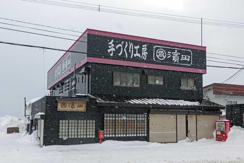 丸魚濱田商店