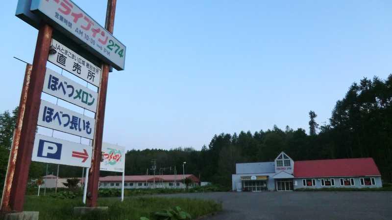 JAとまこまい広域穂別支所農産物直売所