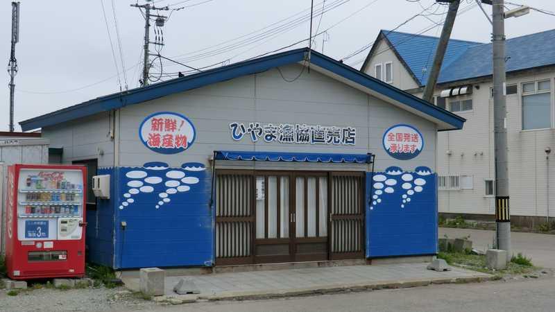 ひやま漁業協同組合直売所