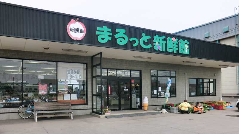 JAごしょつがる農産物直売所まるっと新鮮館
