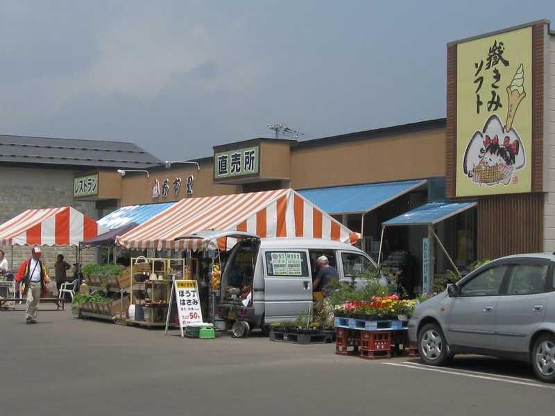 農産物直売所野市里