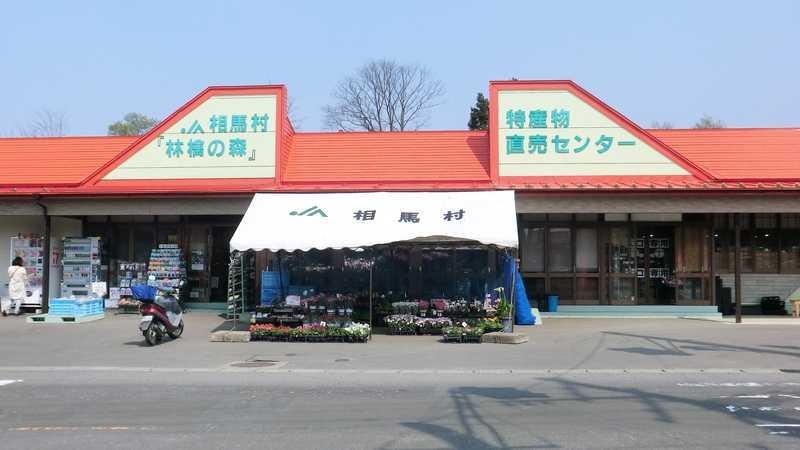 JA相馬村特産物直売センター 林檎の森