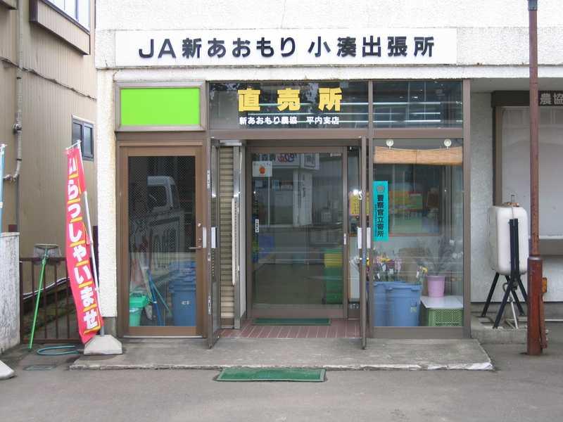 JA青森平内支店新鮮野菜・花卉直売所