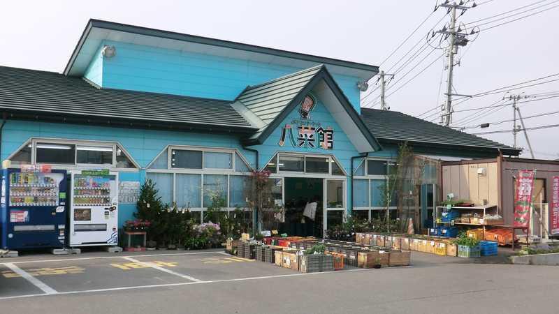JA八戸アグリマーケット八菜館