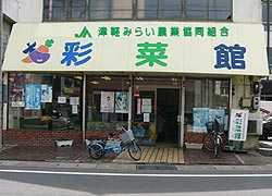 JA津軽みらい女性部板柳支部朝市部会彩菜館