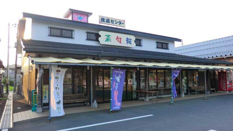 JA岩手ふるさと産直センター菜旬館