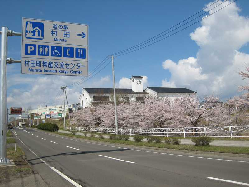 道の駅村田物産交流センター