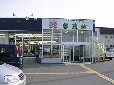 ファーマーズマーケット彩菜館