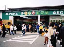 JAやまがたおいしさ直売所南館店