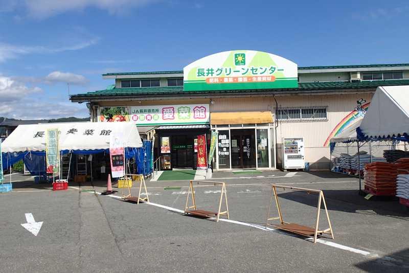 JA山形おきたまファーマーズマーケット愛菜館長井店
